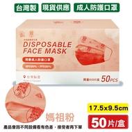 荷康 成人防護口罩(媽祖粉)-50入   (BFE99%、PEF98% 台灣製) 專品藥局【2016381】