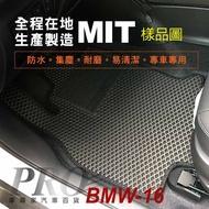 2014年後 2系列 AT F45 218I 218D 2AT 寶馬 BMW 汽車防水腳踏墊地墊海馬蜂巢蜂窩卡固全包圍