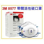 【KLC五金商城】3M 8577 P95 帶閥型活性碳口罩(10只/盒) 防禽流感 沙塵暴 PM2.5微粒