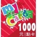 刷卡價!!最省便宜點卡!非代除,MYCARD 1000