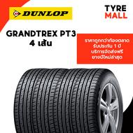 DUNLOP ยางใหม่ รับประกัน ขนาด 265/50R20 รุ่น GRANDTREX PT3 4 เส้น