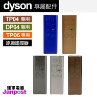 [96折] Dyson 戴森 各種型號 風扇 空氣清淨機 原廠遙控器 100%全新 AM09 AM07 HP01 TP01 HP04 TP06 BP01 AM10 HP06 HP00 HP01 HP02 HP03 TP02 TP03 DP04等適用