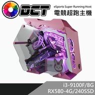 【限時促銷】小小英雄 -電競主機I3 9100F/威剛8G /RX580 - 4G /240 SSD 金士頓