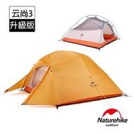 Naturehike 升級版 云尚3極輕量210T格子布抗撕三人帳篷 攻頂帳 贈地席 橙色