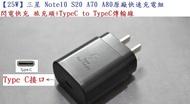 【25W】三星 Note10 A80 S20 A70 原廠快速充電  閃電快充 旅充頭+TypeC to C傳輸線