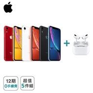 【Apple】iPhone XR (64G)+ AirPods Pro ※贈5件組(保護貼、保護殼、充電線、行動電源、無線充電盤) ※加碼再贈 手機螢幕破裂保障 5000 元