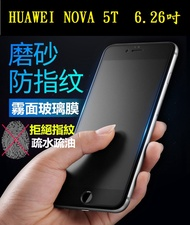 【霧面磨砂滿膠】HUAWEI NOVA 5T 6.26吋 滿版全膠黑色 全屏 鋼化玻璃 9H鍍膜 抗指紋