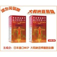 日本進口-大和納豆菌錠 NKCP 大和納豆桿菌胜肽酶 60錠/盒※100%公司正貨