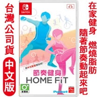 任天堂NS Switch 節奏健身 FiNC HOME FiT-中文版