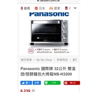 Panasonic 國際牌 32L大烤箱NB-H3200