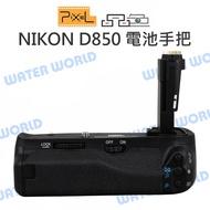 【中壢NOVA-水世界】PIXEL 品色 電池手把【NIKON D850】垂直握把 電池把手 一年保固 同MB-D18