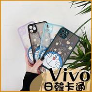 哆啦A夢 Vivo X50 X50Pro X60 5G V9  磨砂卡通 撞色邊框 藍色大臉 同款掛繩 防摔撞 軟 邊
