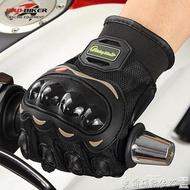 機車手套摩托車手套四季防滑防摔男騎士騎行裝備機車賽車觸屏全指手套夏季