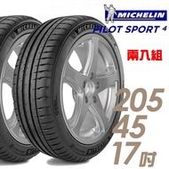 【Michelin 米其林】PILOT SPORT 4 運動性能輪胎_二入組_205/45/17(PS4)
