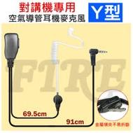 【無線電對講機專用】Y型 Y頭 空氣導管 耳機麥克風(1入 AV03 AV02適用 I型 I頭)