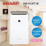 SHARP夏普 12公升空氣清淨除濕機 DW-H12FT-W