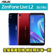 ASUS ZenFone Live L2 ZA550KL 2G/16G 全螢幕美型 智慧型手機 0利率 免運費