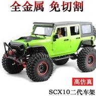 高仿真全金屬攀爬車越野車成人遙控車SCX10 RC攀岩車架313軸距