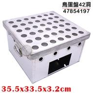 鳥蛋盤42洞(35.5x33.5x3.2cm) 47854197 鳥蛋 煎蛋盤 煎盤 大慶餐飲設備