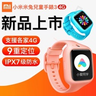 雙12促銷價 小米 米兔兒童手錶 米兔兒童手錶3 智能 電話 觸摸 彩屏 拍照GPS定位 男女孩學生手機