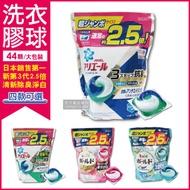 日本P&G Ariel/Bold 新第三代3D立體2.5倍洗衣膠球家庭號大包裝(44顆)
