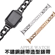 Apple Watch SE/S4/5/6代 38/40/42/44mm 不鏽鋼 牛仔鍊式 防水 電鍍 替換帶 錶帶
