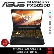 ASUS 華碩 TUF FX505 Gaming FX505DD-0111B3750H R7/8G/15吋/黑 電競筆電