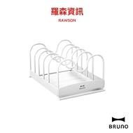 BRUNO BOE021 RACK 烤盤配件架 收納價 盤架 廚房 廚具 瀝水架 烤盤收納架 烤盤 多功能電烤盤