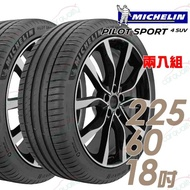 【Michelin 米其林】PILOT SPORT 4 SUV PS4SUV 運動性能輪胎_二入組_225/60/18(車麗屋)