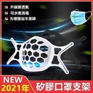 【PS Mall】3D立體矽膠口罩支架 耳掛式 可水洗 4入 (J1617)