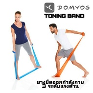 ยางยืดออกกำลังกาย Toning Band ยี่ห้อDomyos Decathlon แรงต้าน 3 ระดับ