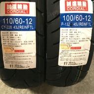 便宜輪胎王  誠遠全新110/60/12機車輪胎