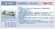 """AC-103 減壓閥組 (鉋金銅) 1"""""""