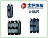 【 大鯊魚水電廣場】士林電機 無熔線斷路器 無熔絲開關 BH 3P60A BH 3P75A BH 3P100A