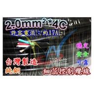 【土城瀚維】2.0mm平方 X 4C 200M 細蕊控制纜線 控制電纜 輕便電纜 黑皮 電纜線
