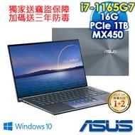 【安心三重送】ASUS ZenBook 14 UX435EG-0032G1165G7 綠松灰 (i7-1165G7/16G/MX450-2G/1TB PCIe/W10/FHD/14)