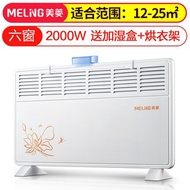 美菱取暖器家用節能省電電暖器暖氣機暖風機浴室對流小太陽烤火爐 220V~  秋冬新品特惠