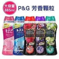 【現貨】日本P&G 三代 衣物芳香顆粒 885ml 香香豆 香香粒 本格消臭 阿志小舖