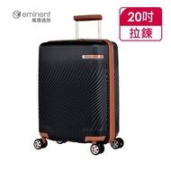 【eminent 萬國通路】官方旗艦館 - 法式懷舊典雅PC行李箱20吋 KJ99(黑色)
