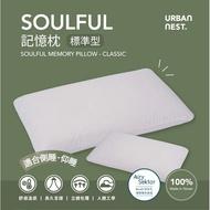 【UBNT】物理防蟎 防水 記憶枕-Soulful 標準型 太空科技 /60D低反發 /超服貼 /超釋壓 /MIT台灣製