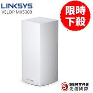 Linksys Velop MX5300 Mesh WiFi 三頻網狀路由器