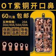☞◊OT紫銅酸洗開口鼻接線端子國標A級接線耳組合套裝盒裝10A-400A 全館八八折