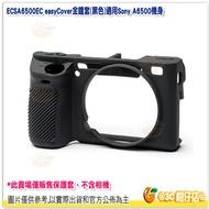 easyCover A6500 矽膠雙套環 金鐘套 黑色 開年公司貨 Sony A6500 皮套 保護套 相機套