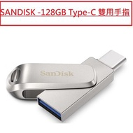 SANDISK - (SDDDC4-128G-G46) (772-4317) - Ultra Dual Drive Luxe 128GB Type-C 雙用手指 (香港原裝正貨 五年保養) SANDISK