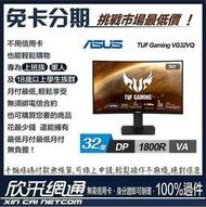 ASUS 華碩 TUF Gaming VG32VQ 32型 HDR曲面電競螢幕【學生分期/軍人分期/無卡分期/免卡分期】