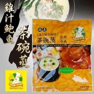 【阿湯哥】雞汁鮑魚茶碗蒸-3袋-包(1包組)