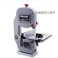 """含稅【花蓮源利】台灣製造 REXON力山 新型 BS2300A 9""""桌上型帶鋸機 木工 切割機 非舊型 BS10"""