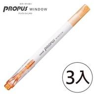 【UNI】PUS103T 視窗螢光筆 煙灰橘(3入1包)