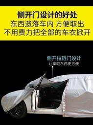 豐田漢蘭達雷淩凱美瑞卡羅拉專用車衣車罩防曬防雨遮陽隔熱厚車套