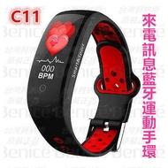 C11 QS90 藍牙智能手環 運動手環 智慧手錶 血壓心率 來電提醒 M23代 來電提醒 情侶手環 智能手錶